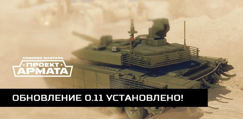 Armored Warfare - обновление 0.11 установлено
