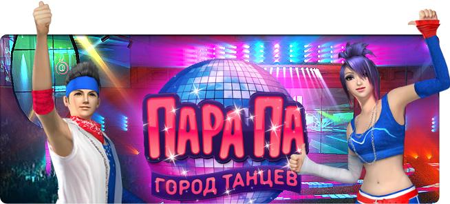 пара па - пара-па-па)):